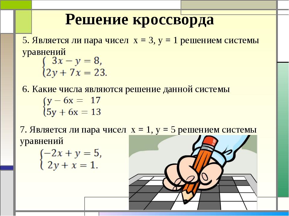 Решение кроссворда 7. Является ли пара чисел х = 1, у = 5 решением системы ур...