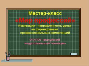 Мастер-класс «Мир профессий» Номинация - направленность урока на формирование