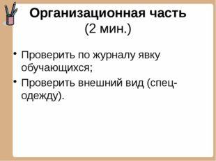 Организационная часть (2 мин.) Проверить по журналу явку обучающихся; Провери