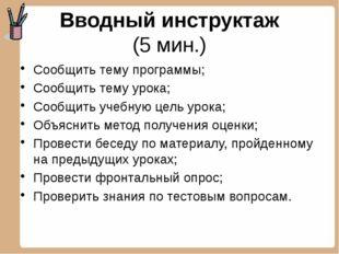 Вводный инструктаж (5 мин.) Сообщить тему программы; Сообщить тему урока; Соо