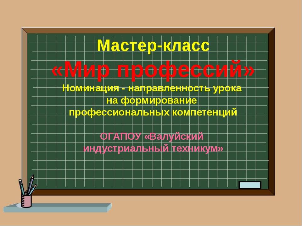 Мастер-класс «Мир профессий» Номинация - направленность урока на формирование...