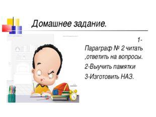 Домашнее задание. 1-Параграф № 2 читать ,ответить на вопросы. 2-Выучить памя