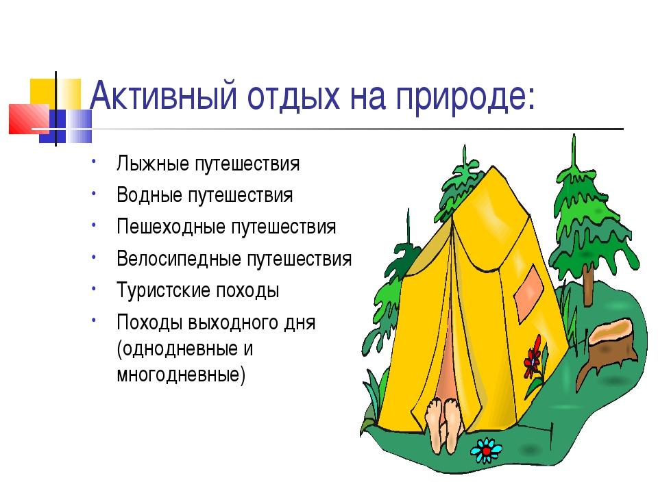 Активный отдых на природе: Лыжные путешествия Водные путешествия Пешеходные п...