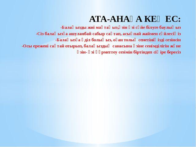 АТА-АНАҒА КЕҢЕС: -Балаңызды жиі мақтаңыз,өзін өзі сүйе білуге баулыңыз -Сіз...