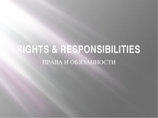RIGHTS & RESPONSIBILITIES ПРАВА И ОБЯЗАННОСТИ
