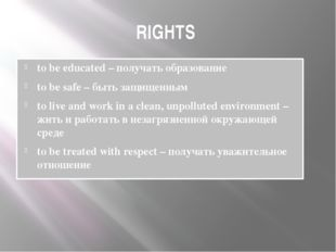 RIGHTS to be educated – получать образование to be safe – быть защищенным to