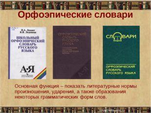 Орфоэпические словари Основная функция – показать литературные нормы произнош
