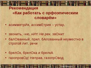 Рекомендация «Как работать с орфоэпическим словарём» асимметрИя, ассимЕтрия –