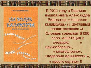 В 2011 году в Берлине вышла книга Александра Вингольца « На волне каламбура»