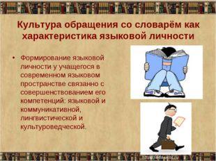 Культура обращения со словарём как характеристика языковой личности Формирова