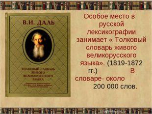 Особое место в русской лексикографии занимает « Толковый словарь живого велик