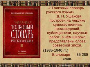 « Толковый словарь русского языка» Д. Н. Ушакова построен на лексике художест