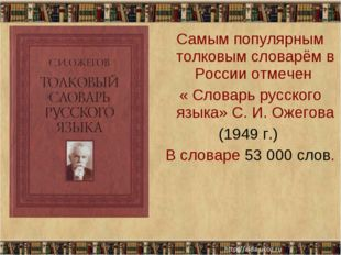 Самым популярным толковым словарём в России отмечен « Словарь русского языка»