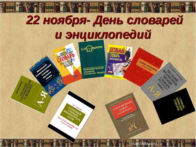 22 ноября- День словарей и энциклопедий