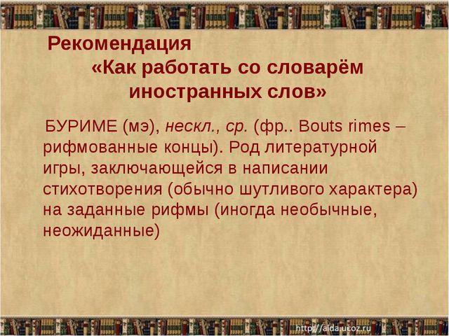 Рекомендация «Как работать со словарём иностранных слов» БУРИМЕ (мэ), нескл.,...