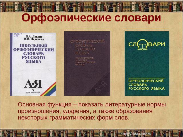 Орфоэпические словари Основная функция – показать литературные нормы произнош...