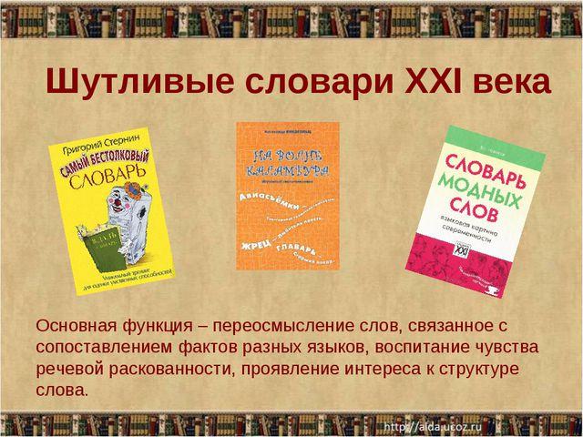 Шутливые словари XXI века Основная функция – переосмысление слов, связанное с...
