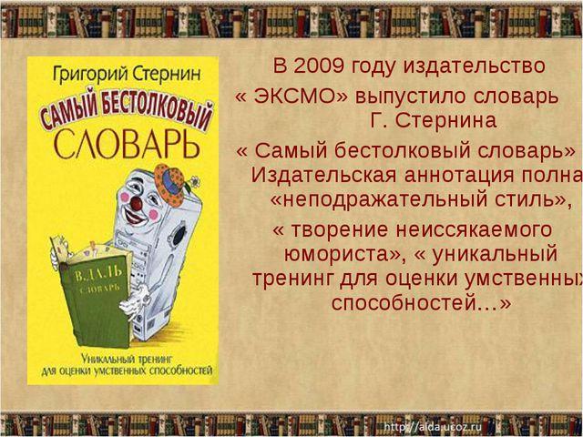В 2009 году издательство « ЭКСМО» выпустило словарь Г. Стернина « Самый бест...