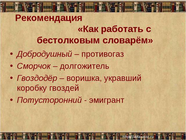 Рекомендация «Как работать с бестолковым словарём» Добродушный – противогаз С...