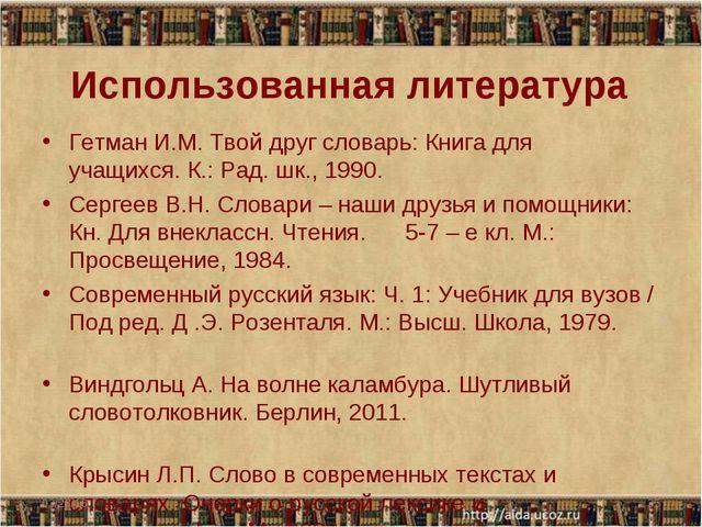 Использованная литература Гетман И.М. Твой друг словарь: Книга для учащихся....