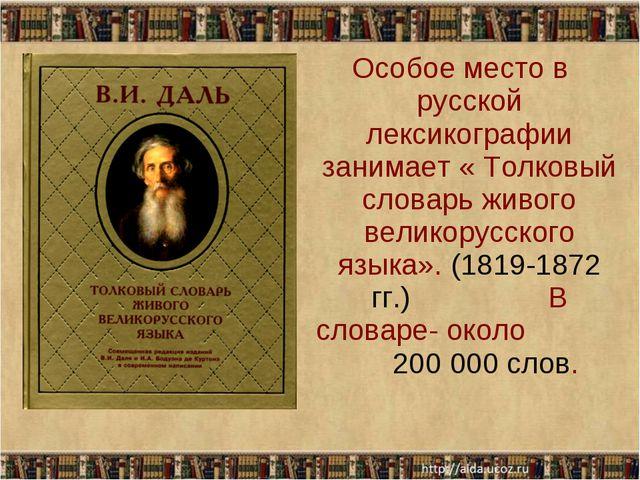 Особое место в русской лексикографии занимает « Толковый словарь живого велик...