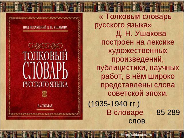 « Толковый словарь русского языка» Д. Н. Ушакова построен на лексике художест...
