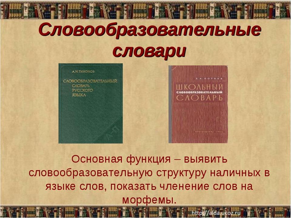Словообразовательные словари Основная функция – выявить словообразовательную...