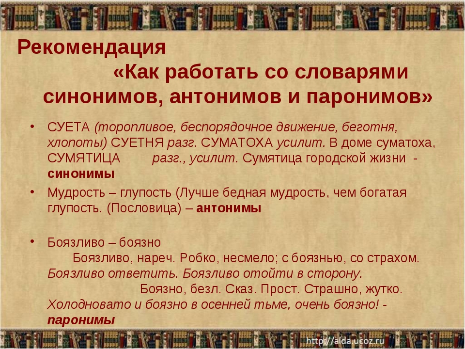 Рекомендация «Как работать со словарями синонимов, антонимов и паронимов» СУЕ...