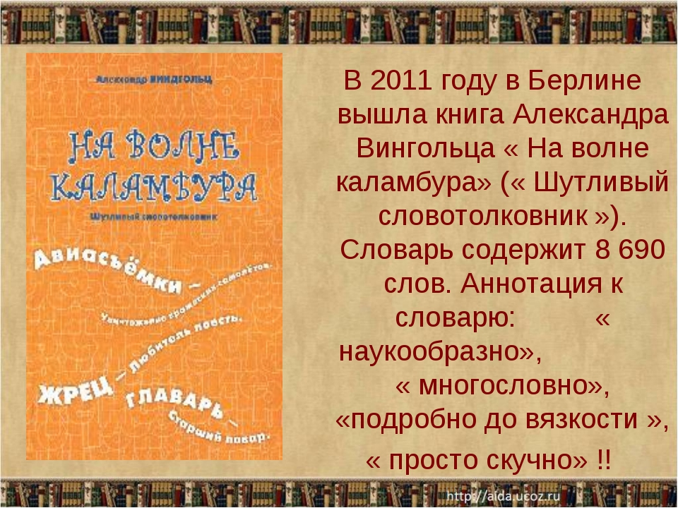 В 2011 году в Берлине вышла книга Александра Вингольца « На волне каламбура»...
