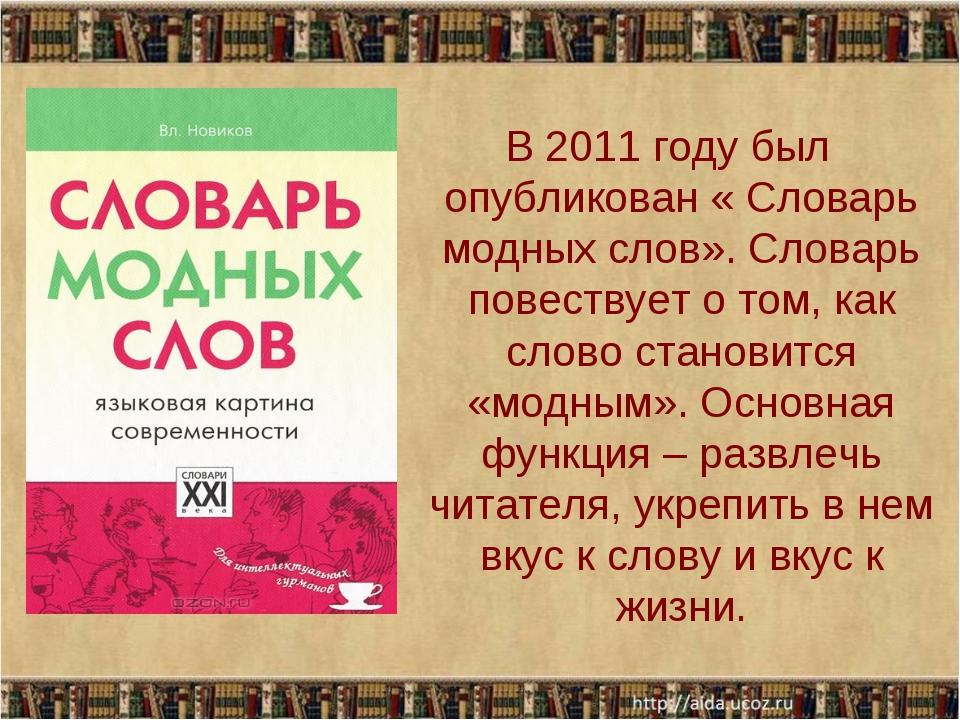 В 2011 году был опубликован « Словарь модных слов». Словарь повествует о том...