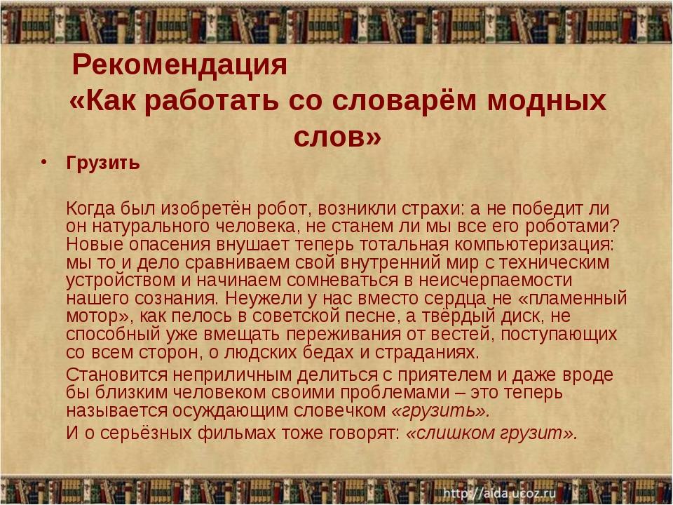 Рекомендация «Как работать со словарём модных слов» Грузить Когда был изобрет...