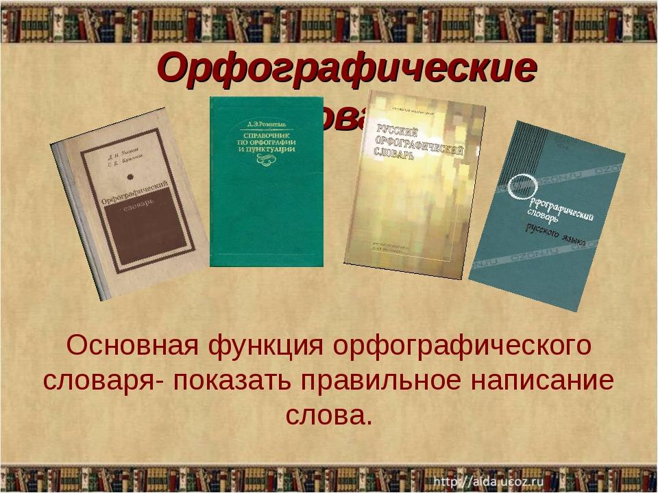 Орфографические словари Основная функция орфографического словаря- показать п...