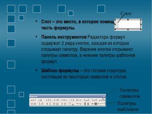 Слот – это место, в которое помещается часть формулы. Панель инструментов Ред