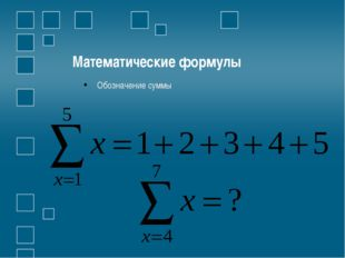 Математические формулы Обозначение суммы