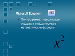 Microsoft Equation Это программа, позволяющая создавать и редактировать матем