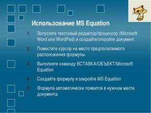 Использование MS Equation Запустите текстовый редактор/процессор (Microsoft W