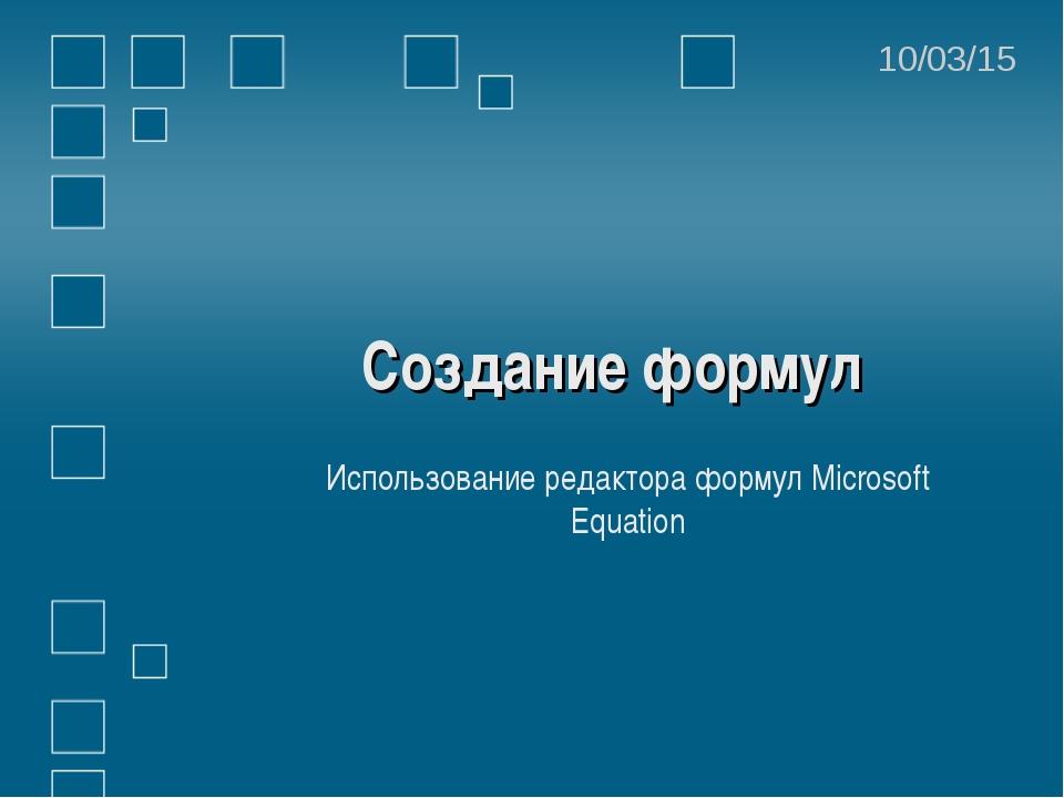 Создание формул Использование редактора формул Microsoft Equation *