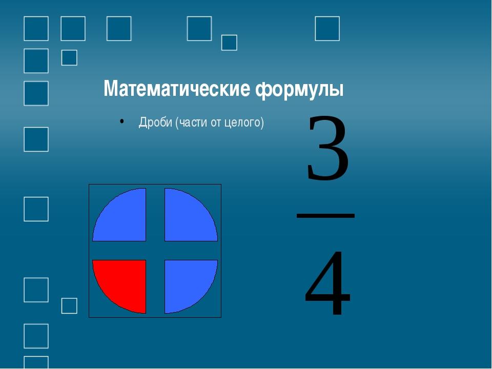 Математические формулы Дроби (части от целого)