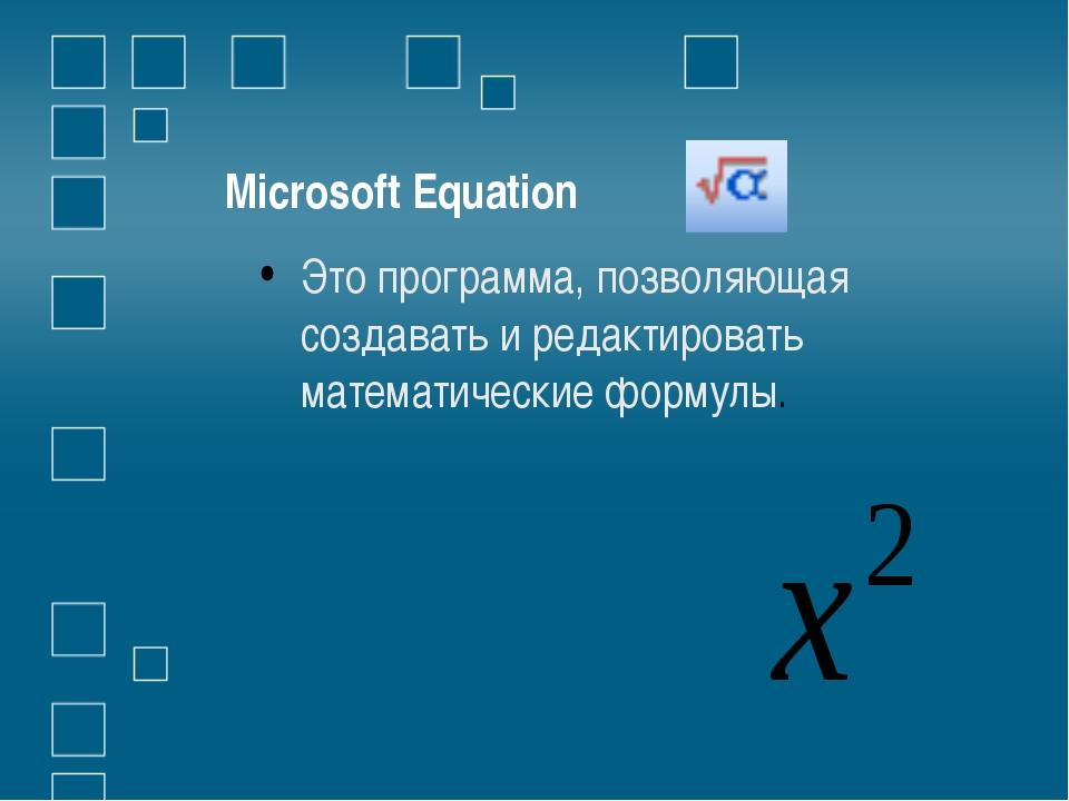 Microsoft Equation Это программа, позволяющая создавать и редактировать матем...