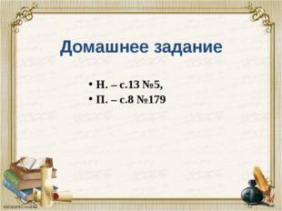 Домашнее задание Н. – с.13 №5, П. – с.8 №179