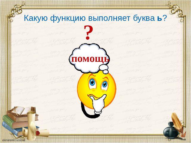 п помощь ? Какую функцию выполняет буква ь?