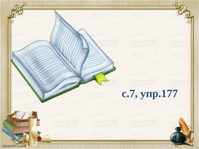 с.7, упр.177
