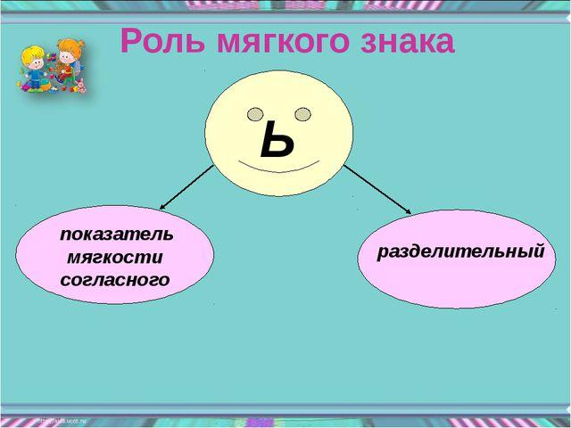 Разделительный Ь показатель мягкости согласного разделительный Роль мягкого...