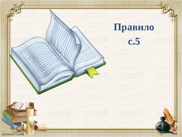 Правило с.5