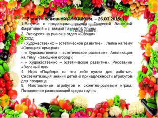 2 этап – основной (15.03.2015г. – 26.03.2015г.): 1.Встреча с продавцом рынка