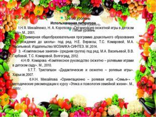Использованная литература 1.Н.Я. Михайленко, Н. А. Короткова «Организация сю
