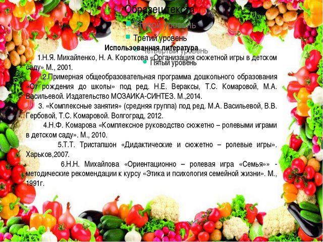 Использованная литература 1.Н.Я. Михайленко, Н. А. Короткова «Организация сю...