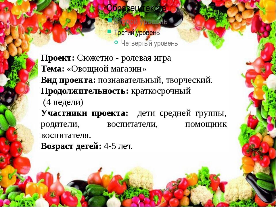 Проект: Сюжетно - ролевая игра Тема: «Овощной магазин» Вид проекта: познават...