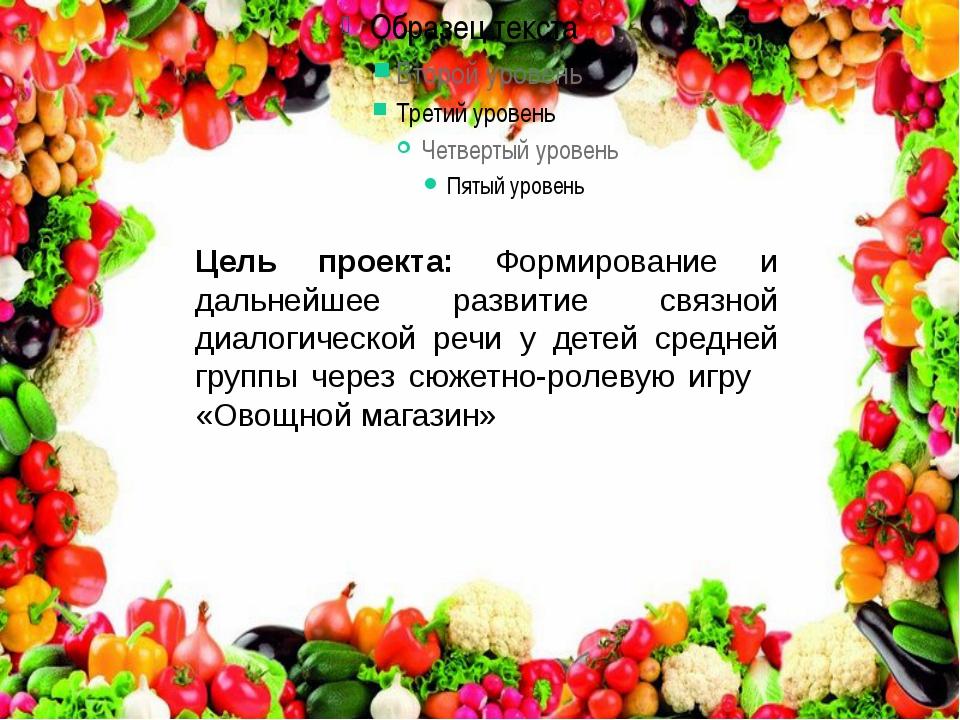 Цель проекта: Формирование и дальнейшее развитие связной диалогической речи...