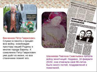 Венченков Пётр Гаврилович. Служил в пехоте и прошёл всю войну, освобождая про